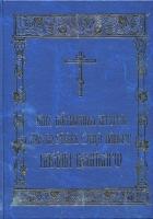 Чин Божественной Литургии иже во святых отца нашего Василия Великого