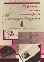 Из записных книжек императрицы Александры Феодоровны. Выписки из святых отцов