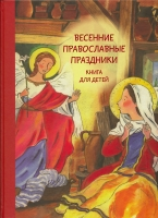 Весенние православные праздники. Книга для детей