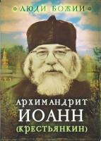 Архимандрит Иоанн (Крестьянкин). Наставления старца Иоанна