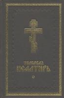 Толковая Псалтирь в 3-х томах