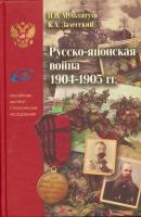 Русско-японская война 1904-1905 гг.