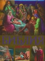Библия иллюстрированная для детей в пересказе протоиерея Александра Соколова
