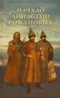 Начало династии Романовых. Исторические очерки