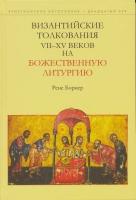 Византийские толкования YII - XY веков на Божественную Литургию.