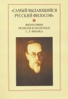 Самый выдающийся русский филосов. Философия религии и политики С.Л.Франка