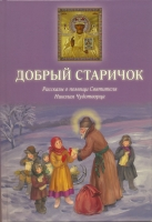 Добрый старичок. Рассказы о помощи святителя Николая Чудотворца