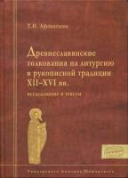 Древнеславянские толкования на Литургию в рукописной традиции XII - XVI вв: исследование и тексты