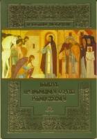 Православное Богослужение. Память преподобного Сергия Радонежского