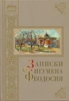 Записки игумена Феодосия