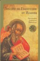 Лекции по Евангелию от Иоанна