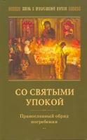 Со святыми упокой. Православный обряд погребения
