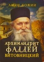 Архимандрит Фаддей Витовницкий. Наставления. Поучения. Советы