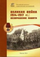 Великая война 1914-1917 гг.: возвращение памяти. Сборник статей и докладов
