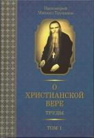 О христиаснкой вере. Труды в трех томах. Том 1