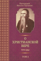 О христиаснкой вере. Труды в трех томах. Том 2