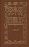 Минея богослужебная. Ноябрь в 2-х томах