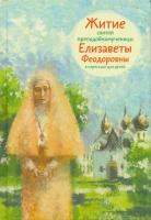 Житие св. преподобномученицы Елизаветы Феодоровны в пересказе для детей
