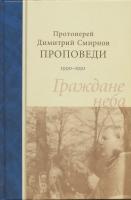Граждане Неба. Проповеди 1990-1991 гг.