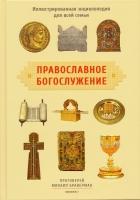 Православное богослужение. Иллюстрированная энциклопедия для всей семьи