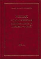 Жития новомучеников и исповедников Церкви Русской. Июль в 2-х томах