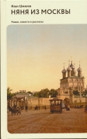 Няня из Москвы