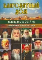 Календарь на 2017г. Благодатный дом. Слово православных пастырей