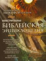 Иллюстрированная Библейская энциклопедия