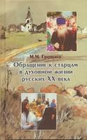 Обращение к старцам в духовной жизни русских XX века