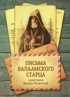 Письма валаамского старца