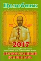 Православный календарь на 2017г. Целебник