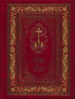 Святое Евангелие богослужебное