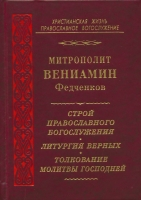 Строй православного богослужения. Литургия верных. Толкование Молитвы Господней