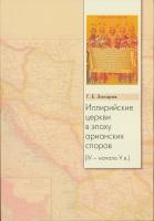 Иллирийские церкви в эпоху арианских споров (IV- начало V в.)