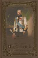 Император Николай II. Человек и монарх