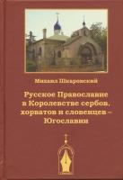 Русское Православие в Королевстве сербов, хорватов и словенцев - Югославии