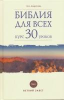 Библия для всех: курс 30 уроков в 2-х томах