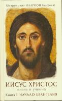 Иисус Христос. Жизнь и учение: В 6 кн. - Кн. 1: Начало Евангелия