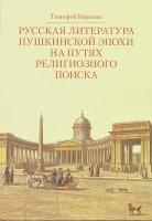 Русская литература пушкинской эпохи на путях религиозного поиска