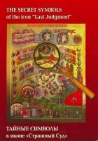 """Тайные символы в иконе """"Страшный Суд"""""""