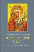 Неувядаемый Цвет. Перед Богородичными тайнами. В 2-х томах