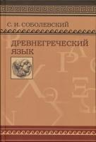 Древнегреческий язык. Учебник для высших учебных заведений