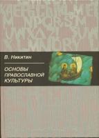 Основы православной културы. Учебное пособие