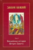 Закон Божий в 2-х томах
