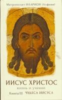 Иисус Христос. Жизнь и учение. Книга III: Чудеса Иисуса