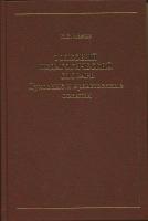 Толковый педагогический словарь. Духовные и нравственные понятия