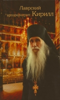 Лаврский архимандрит Кирилл (Павлов)