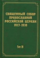 Документы Священного Собора ПРЦ 1917-1918 годов. Том 19