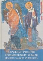 Наружные росписи средневековых храмов. Византия, Балканы, Древняя Русь