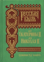 Русская быль. Очерки истории Императорской России